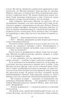 Академия колдовских сил. Прятки с демоном — фото, картинка — 12