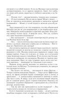 Академия колдовских сил. Прятки с демоном — фото, картинка — 13