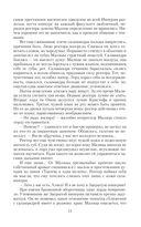 Академия колдовских сил. Прятки с демоном — фото, картинка — 14