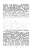 Академия колдовских сил. Прятки с демоном — фото, картинка — 15
