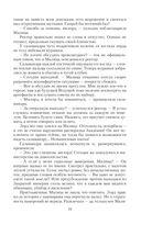 Академия колдовских сил. Прятки с демоном — фото, картинка — 16