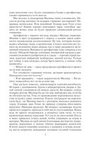 Академия колдовских сил. Прятки с демоном — фото, картинка — 7