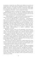 Академия колдовских сил. Прятки с демоном — фото, картинка — 8