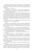 Академия колдовских сил. Прятки с демоном — фото, картинка — 9