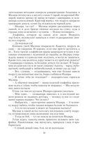 Академия колдовских сил. Прятки с демоном — фото, картинка — 10