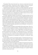 История Древнего мира. 5 класс. План-конспект уроков — фото, картинка — 9