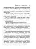 Гений, или История любви (м) — фото, картинка — 11