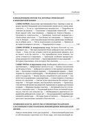 Полное собрание сочинений святителя Иоанна Златоуста в двенадцати томах. Том I — фото, картинка — 2