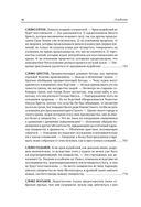 Полное собрание сочинений святителя Иоанна Златоуста в двенадцати томах. Том I — фото, картинка — 14