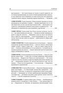 Полное собрание сочинений святителя Иоанна Златоуста в двенадцати томах. Том I — фото, картинка — 10