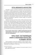 Книга Пяти Колец (м) — фото, картинка — 11