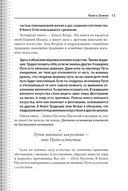 Книга Пяти Колец (м) — фото, картинка — 13