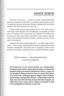 Книга Пяти Колец (м) — фото, картинка — 7