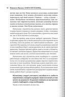 Книга Пяти Колец (м) — фото, картинка — 10