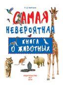 Самая невероятная книга о животных — фото, картинка — 1