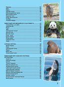 Самая невероятная книга о животных — фото, картинка — 5