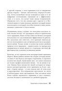 Принцип 80/20 — фото, картинка — 11