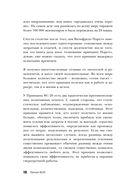 Принцип 80/20 — фото, картинка — 10