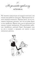 Французские родители не сдаются — фото, картинка — 7