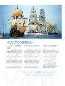 100 культовых кораблей — фото, картинка — 9