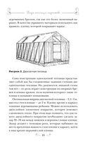 Секреты урожайной теплицы — фото, картинка — 12