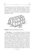Секреты урожайной теплицы — фото, картинка — 9