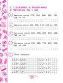 Математика. 4 класс — фото, картинка — 2