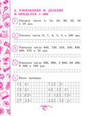 Математика. 4 класс — фото, картинка — 4