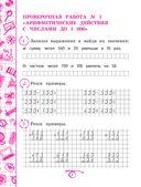 Математика. 4 класс — фото, картинка — 6
