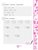 Математика. 4 класс — фото, картинка — 7