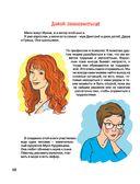 Как стать взрослым? — фото, картинка — 10