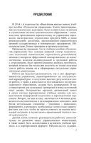 Психология управления. Практикум — фото, картинка — 3