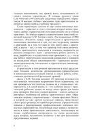Психология управления. Практикум — фото, картинка — 4