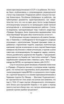 Главный враг Сталина. Как был убит Троцкий — фото, картинка — 11