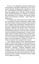 Главный враг Сталина. Как был убит Троцкий — фото, картинка — 12