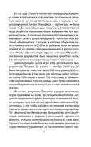 Главный враг Сталина. Как был убит Троцкий — фото, картинка — 13