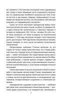 Главный враг Сталина. Как был убит Троцкий — фото, картинка — 5