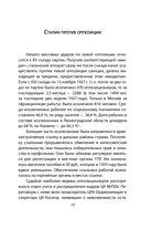 Главный враг Сталина. Как был убит Троцкий — фото, картинка — 8