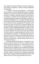 Главный враг Сталина. Как был убит Троцкий — фото, картинка — 9