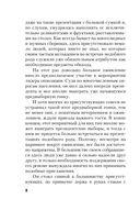 Тень Ирода (м) — фото, картинка — 6
