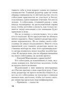 Тень Ирода (м) — фото, картинка — 8