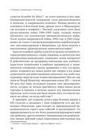 Империи. Логика господства над миром от Древнего Рима до США — фото, картинка — 11