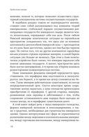 Империи. Логика господства над миром от Древнего Рима до США — фото, картинка — 6