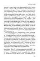 Империи. Логика господства над миром от Древнего Рима до США — фото, картинка — 7