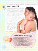 Интерактивный дневник для всестороннего развития вашего малыша — фото, картинка — 11