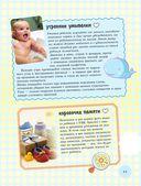 Интерактивный дневник для всестороннего развития вашего малыша — фото, картинка — 12