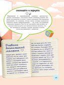 Интерактивный дневник для всестороннего развития вашего малыша — фото, картинка — 14