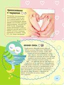 Интерактивный дневник для всестороннего развития вашего малыша — фото, картинка — 16