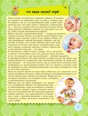 Интерактивный дневник для всестороннего развития вашего малыша — фото, картинка — 6