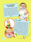 Интерактивный дневник для всестороннего развития вашего малыша — фото, картинка — 7
